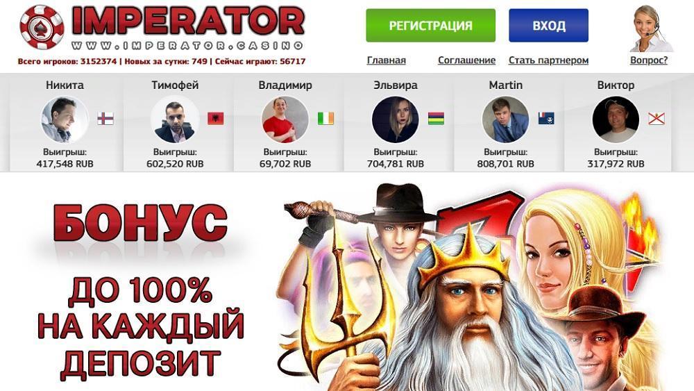 Казино Император (imperatorcasino.website) - игровые автоматы онлайн [лохотрон]