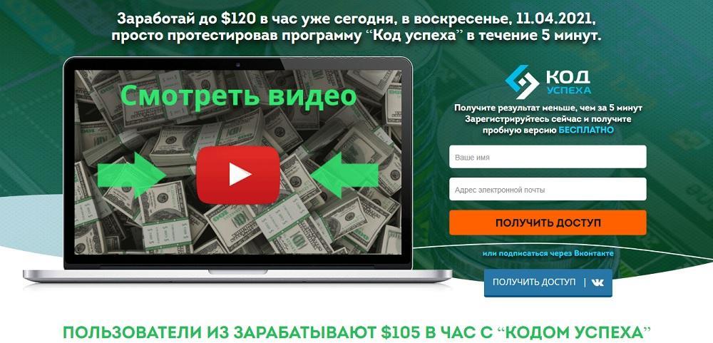 Код успеха (kod-ycnexa.com) - заработай до 120 долларов в час уже сегодня! [лохотрон]