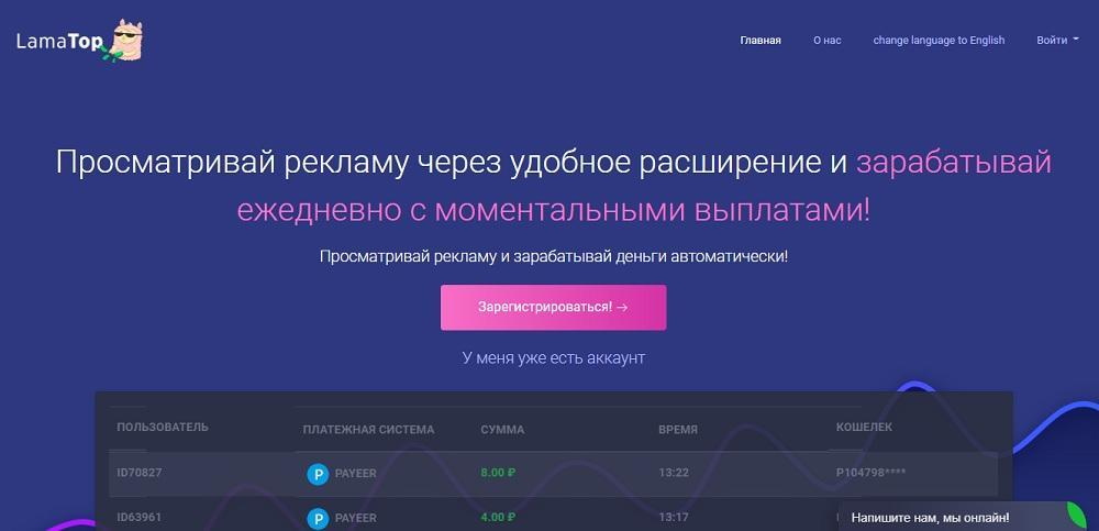 LamaTop (lamatop.com) - реальный отзыв об одном из самых популярных браузерных расширений для заработка денег на автомате и без вложений