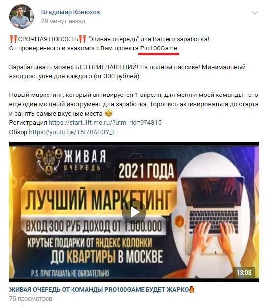 lift-me.ru - проект от проверенных админов Pro100Game