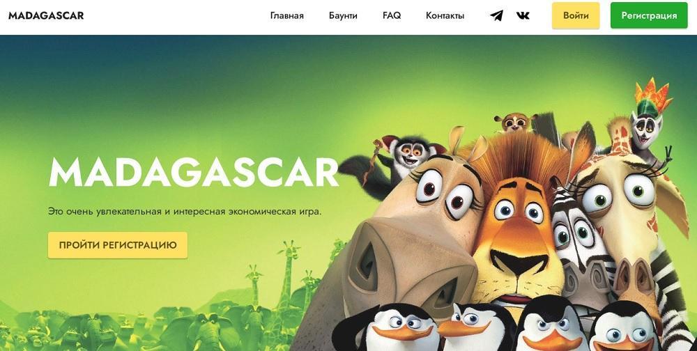 Madagascar (madagascarr.org) - увлекательная и интересная экономическая игра [не рекомендую]