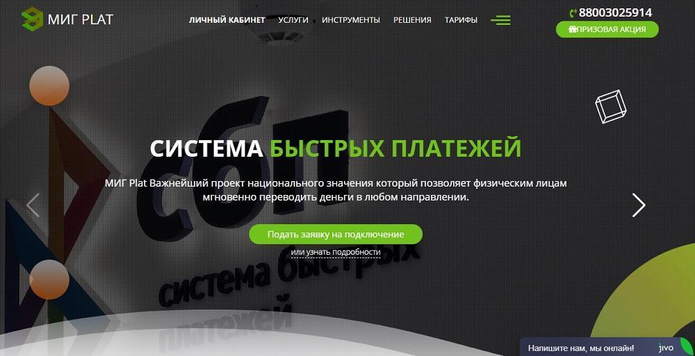 migplat.com - прием платежей в России с МИГ Plat [лохотрон]