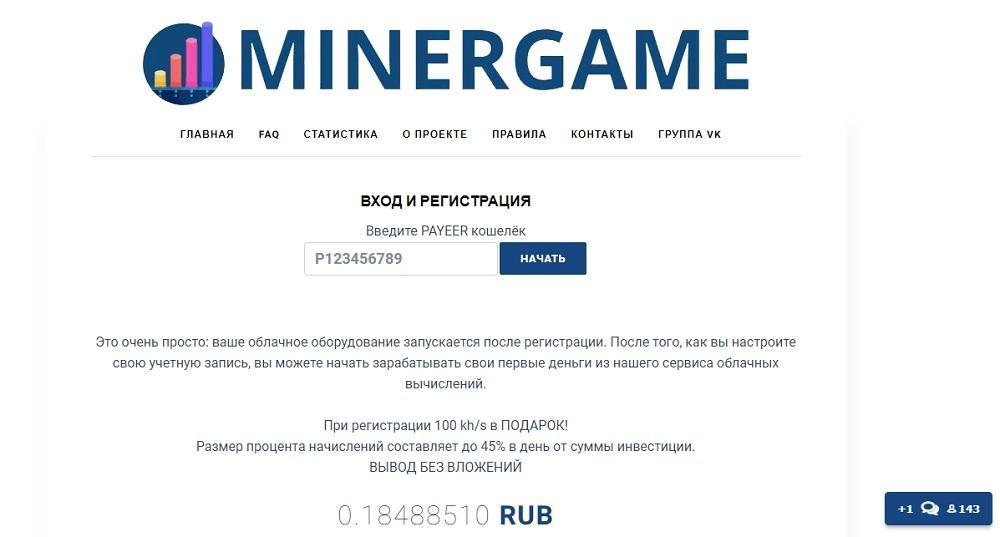 Minergame (minergame.site) - прибыль каждую секунду или развод?