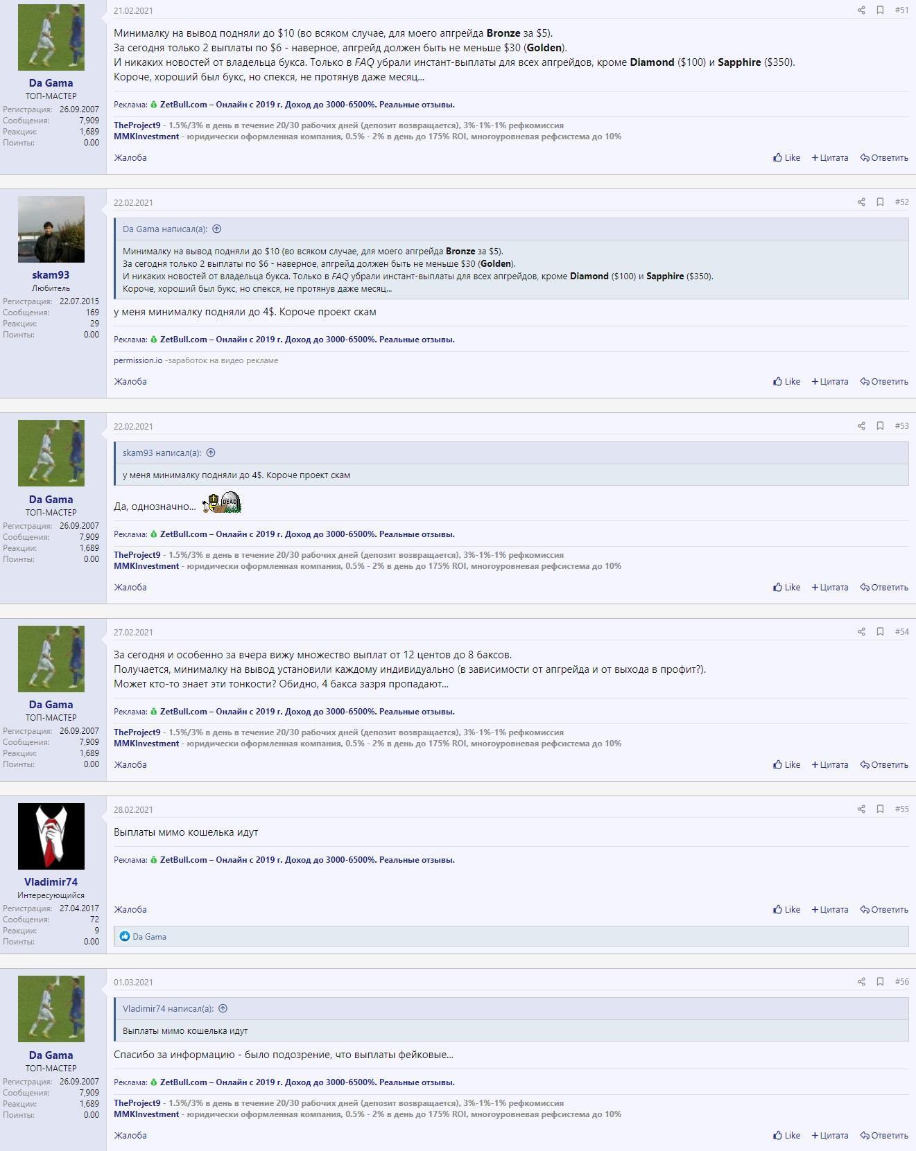 Paidvertisements (paidvertisements.com) отзывы