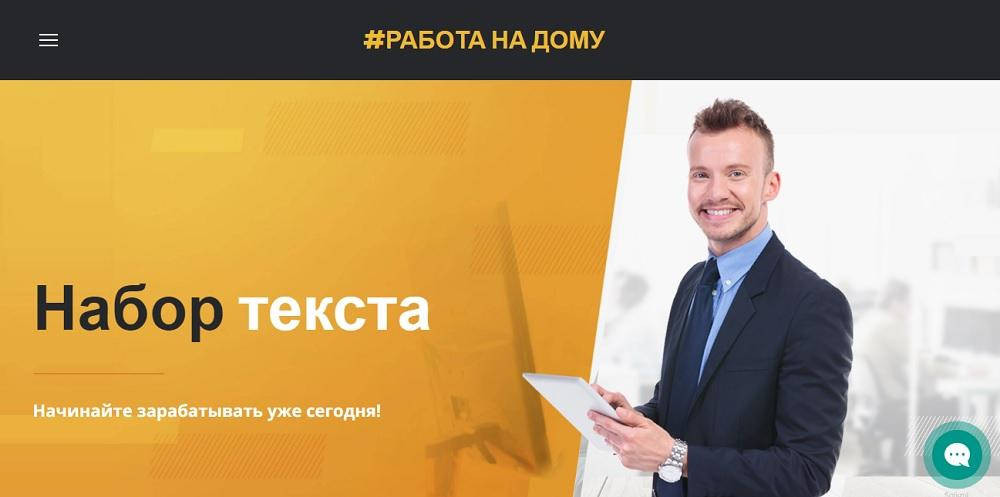 pkwork.online - работа на дому наборщиком текста или развод?