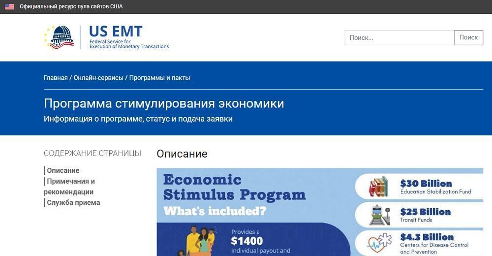 Программа стимулирования экономики (llcusaemt.xyz) - реально выплачивается помощь в размере 1400 долларов или это развод?