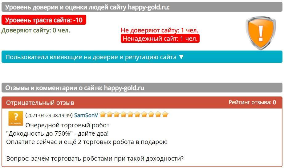 сайт happy-gold.ru имеет отрицательный траст на trustorg.com