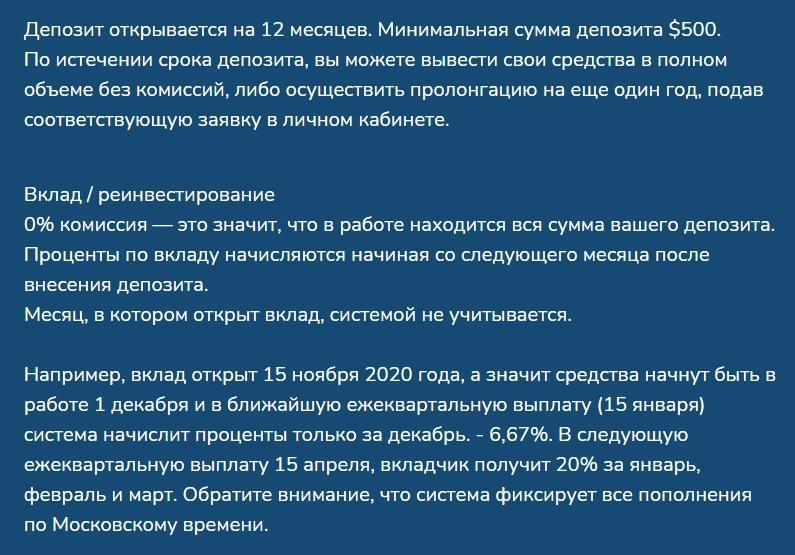 Schutz.capital и Neutrino (Антон Катин) - инвестиции в криптовалюты или развод