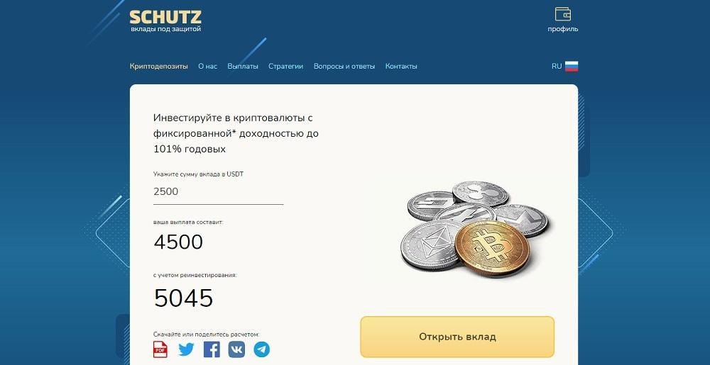 Schutz.capital и Neutrino (Антон Катин) - пирамида, выдающая себя за банк