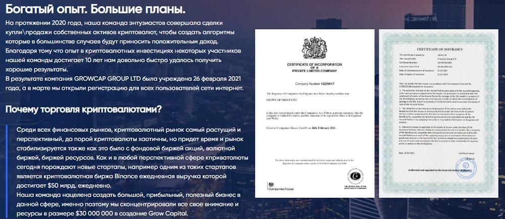сертификаты на сайте проекта Grow Capital
