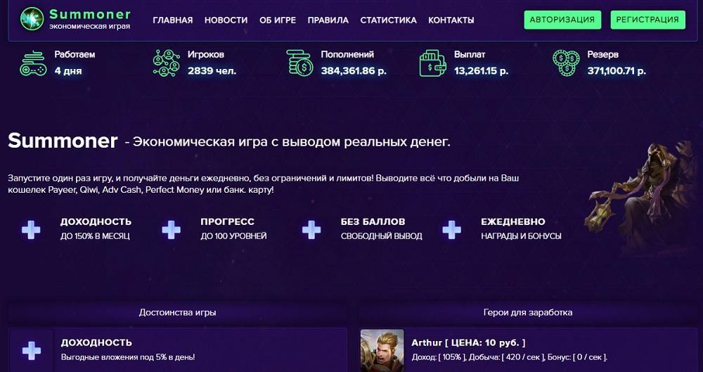 Summoner (summoner-game.ru) - экономическая игра с выводом реальных денег [не рекомендую]