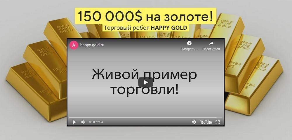 Торговый робот Happy Gold (happy-gold.ru) - 150000 долларов на золоте [лохотрон]