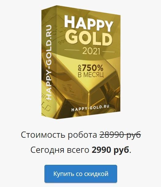 Торговый робот Happy Gold за 2990 рублей