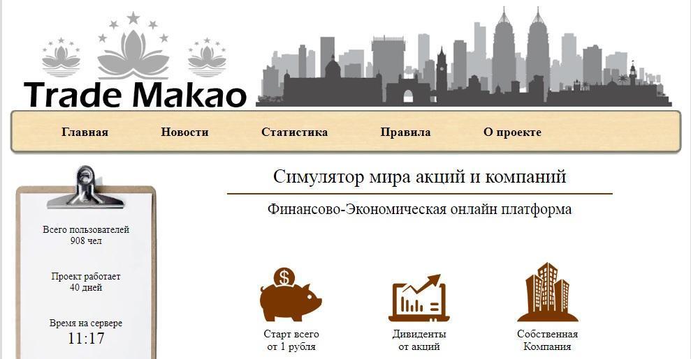 Trade Makao (trademakao.com) - симулятор мира акций и компаний или развод?