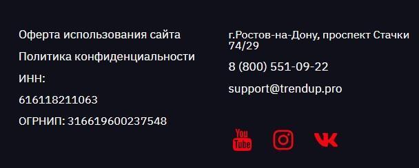 TrendUp (trendup.pro) информация о компании