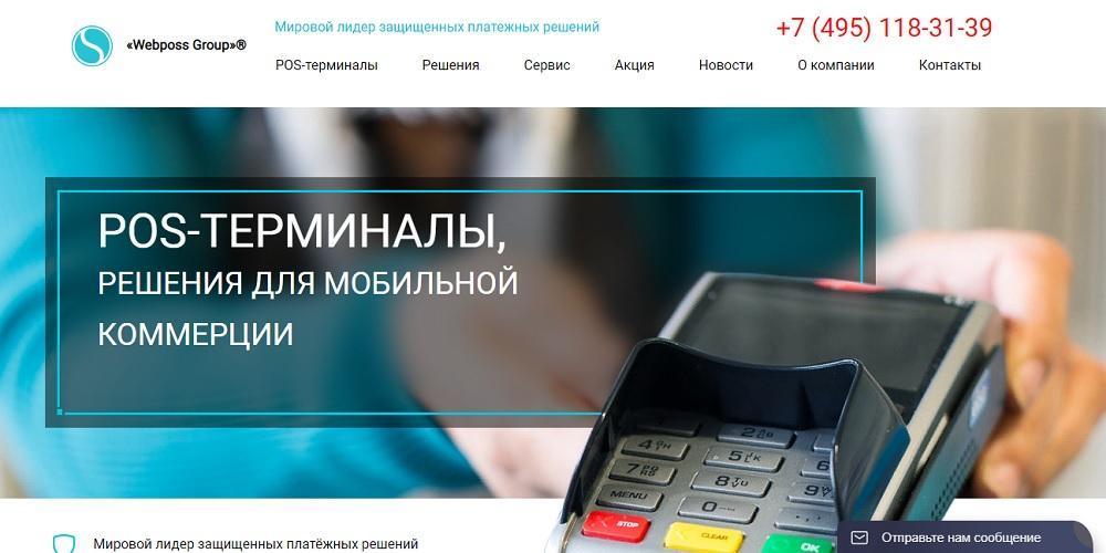 WebPoss (webposs.ru) - платежный сервис или развод? Какие отзывы?