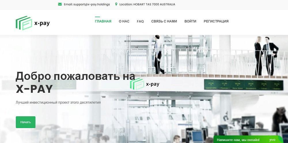 X-pay (x-pay.holdings) - лучший инвестиционный проект этого десятилетия [лохотрон]