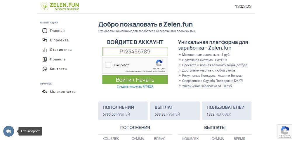 zelen.fun - зарабатывай с нами без рисков! [лохотрон]