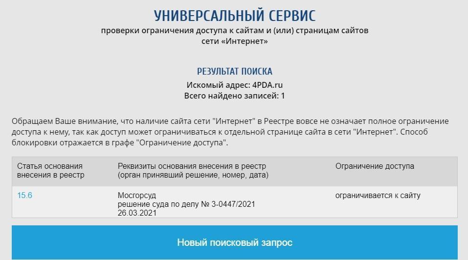 4PDA заблокировали по решению Мосгорсуда