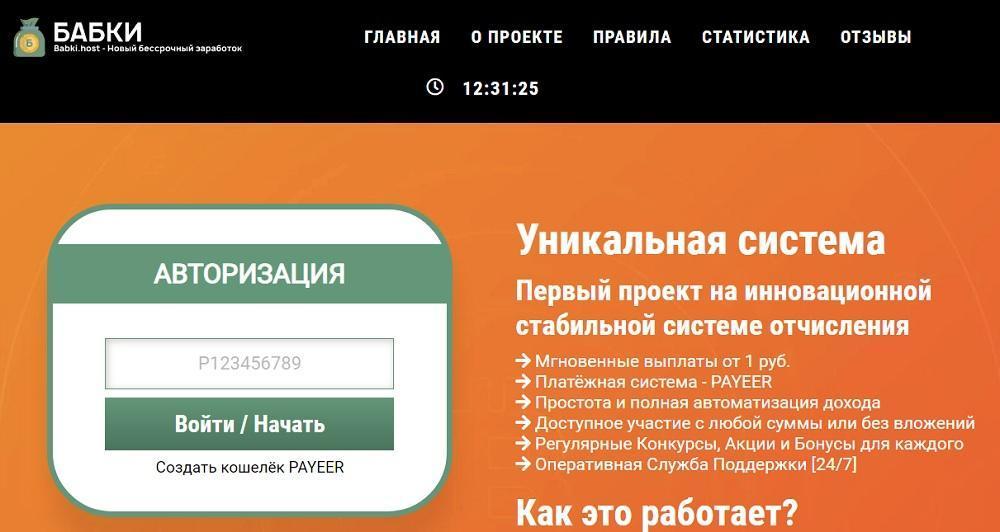 Babki.host - новый бессрочный заработок [лохотрон]