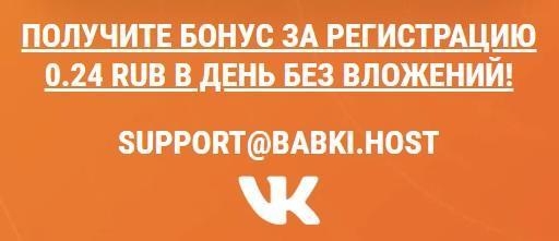 Babki.host - заработок без вложений