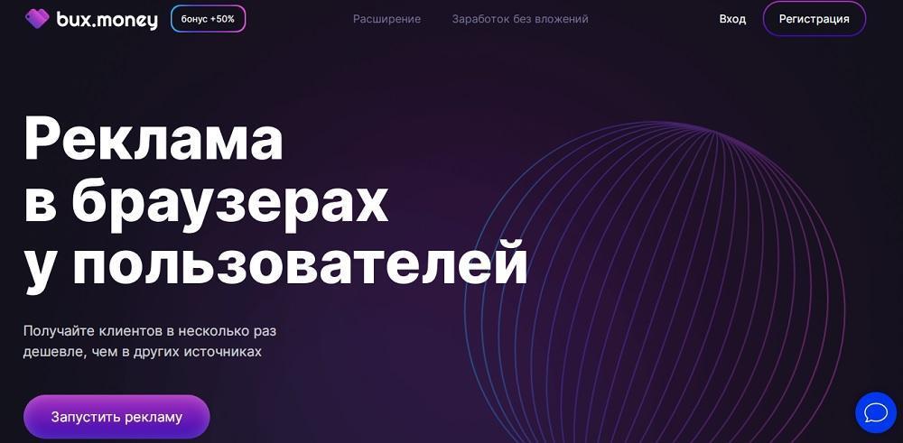 BuxMoney - новое расширение для заработка, которое стремительно набирает популярность