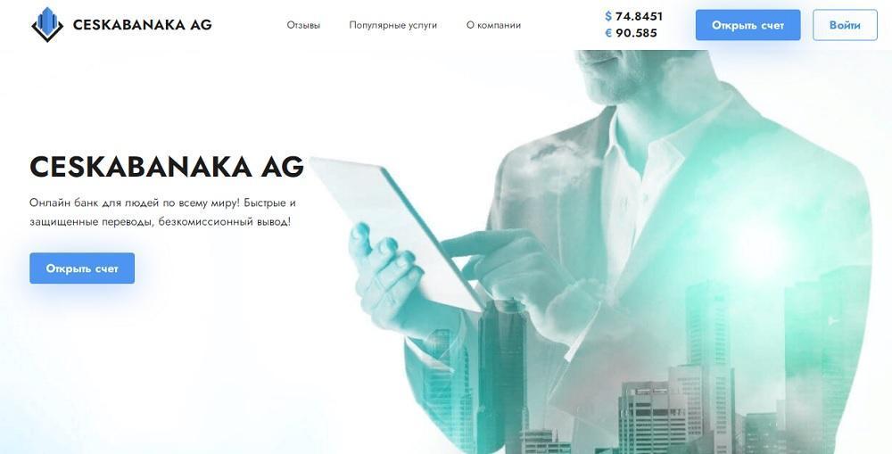 CESKABANAKA AG (ceskabanaka-ag.com) - это реальный банк или развод?