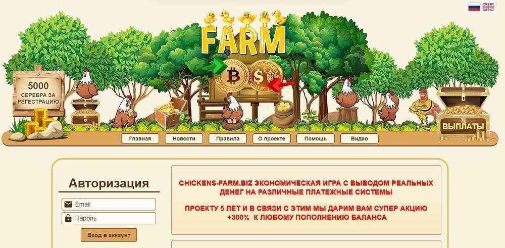 Chickens Farm (chickens-farm.biz) - игра с баллами, которая не платит