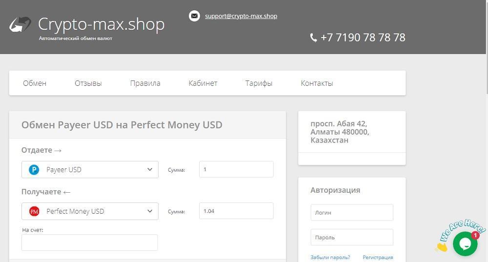 crypto-max.shop - это фейковый обменник, не ведитесь