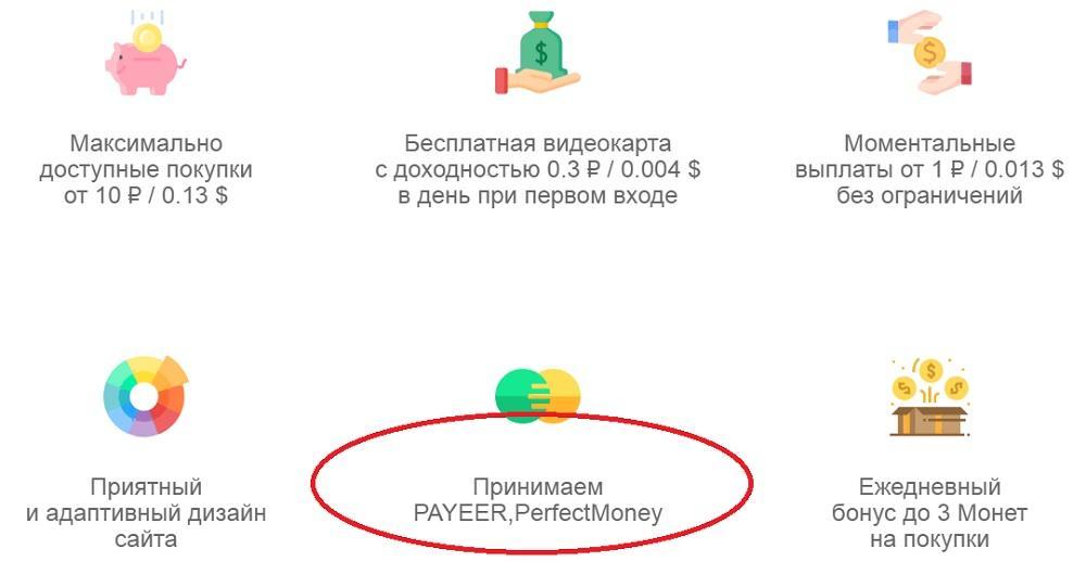 Cryptoz (criptoz.ru) принимает Payeer и Perfect Money