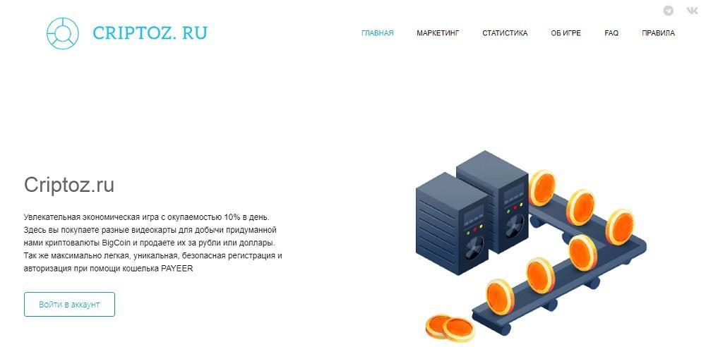 Cryptoz (criptoz.ru) - увлекательная экономическая игра с окупаемостью 10% в день [лохотрон]