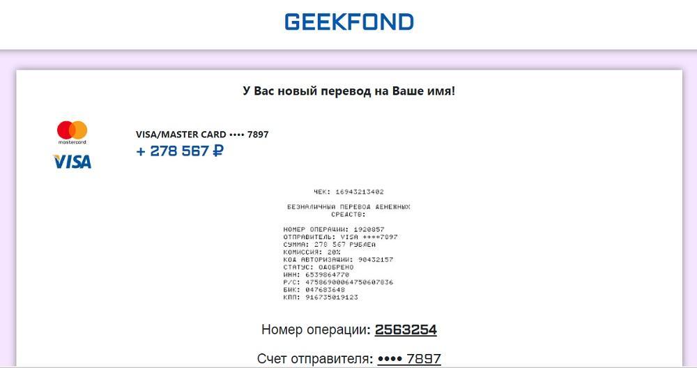 GEEKFOND (pholos.ru) - У Вас новый перевод на Ваше имя! [лохотрон]
