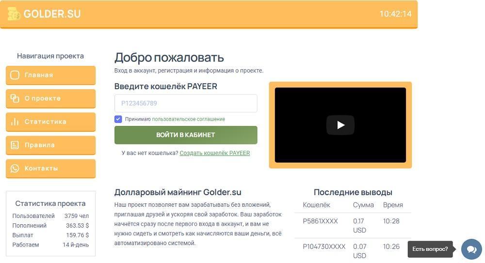 Golder.su - первый долларовый майнинг без вложений [лохотрон]