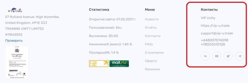 контакты на сайте vip-u.trade