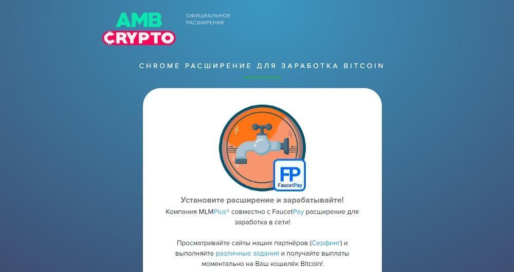 mlmplus.club - Chrome расширение для заработка Bitcoin [лохотрон]