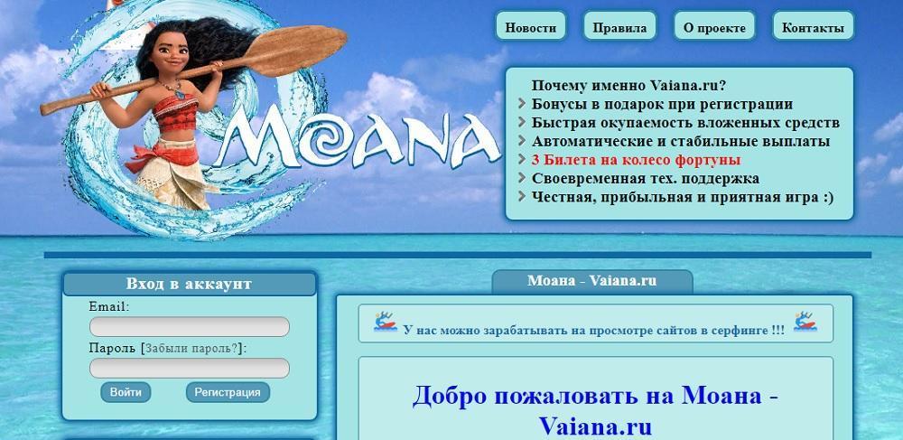 Моана (vaiana.ru) - экономическая игра с выводом денег [не рекомендую]