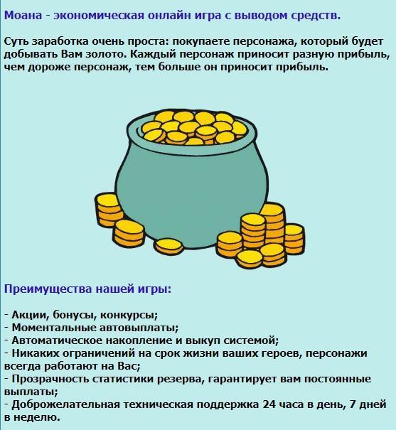 Моана (vaiana.ru) суть проекта