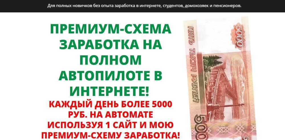 money.sto-money.ru - 5000 рублей в день на автопилоте [лохотрон]