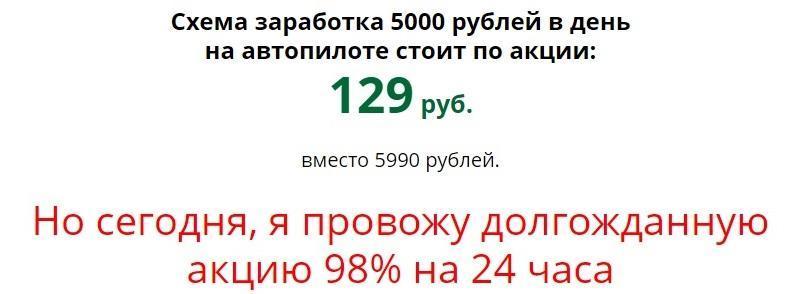 money.sto-money.ru схема заработка за 129 рублей