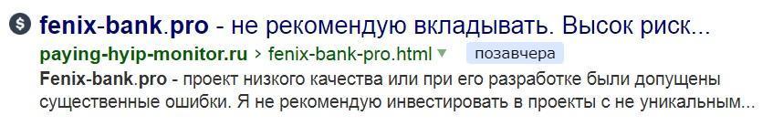 Мониторы не рекомендуют проект FENIX BANK