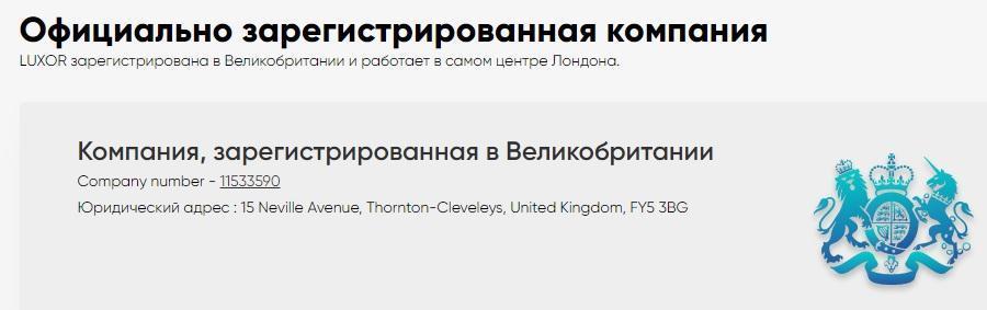 официальная регистрация проекта Luxor (luxor.win)