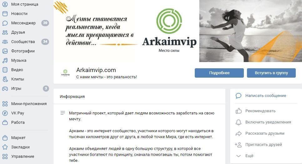Паблик проекта Аркаим в социальной сети Вконтакте
