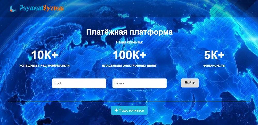 Paytruster.xyz - это мошеннический сайт, не ведитесь