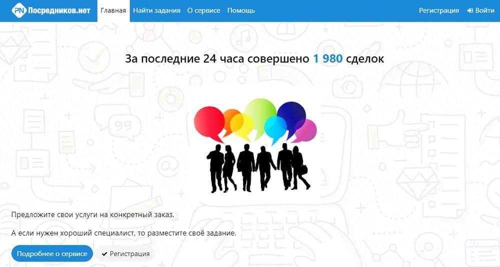 Посредников нет (posrednicov.net) - биржа фриланса или развод? Какие отзывы?