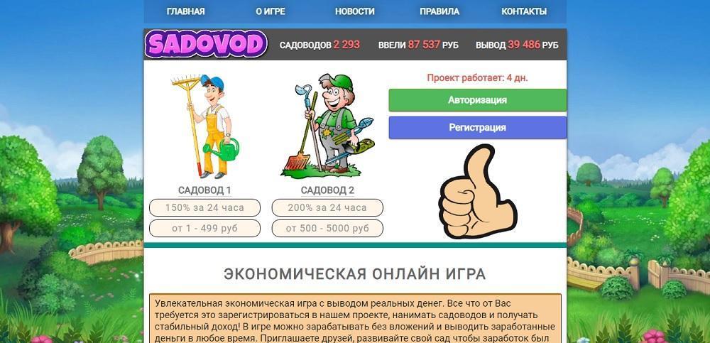 SADOVOD (sadovod.fun) - норм игра или развод?