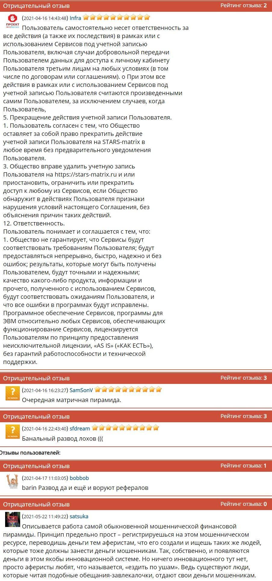 STARS (stars-matrix.ru) отзывы о новой матричной пирамидке