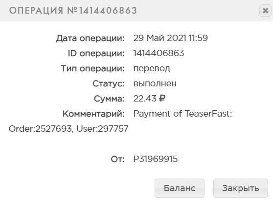 Свежая выплата из расширения TeaserFast на Payeer