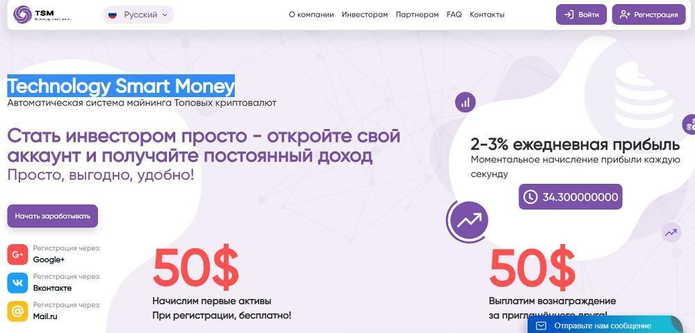 Technology Smart Money (tsm.capital) - автоматическая система майнинга топовых криптовалют [лохотрон]