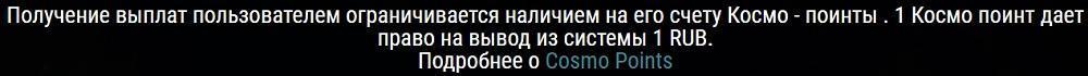 В игре Cosmostar.cc присутствуют платежные баллы