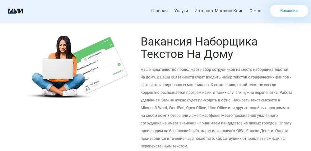 Вермонос (vermonos.site) - вакансия наборщика текстов на дому [лохотрон]